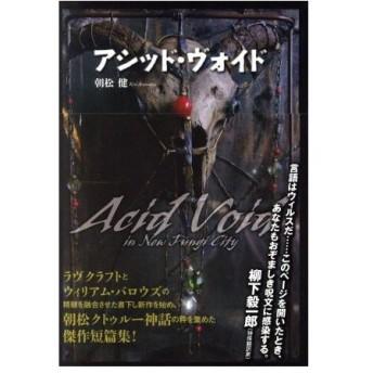 アシッド・ヴォイド Acid Void in New Fungi City TH Literature Series/朝松健(著者)