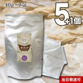 【送料無料】小川生薬 米ぬかのお風呂 40g×7包 5個セットさらにもう1個プレゼント