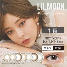 カラコン リルムーン・ワンデー 【10枚入】 ×1箱14.4mm 14.2mm モデル カンテリ LILMOON (送料無料)