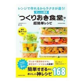 「つくりおき食堂」の超簡単レシピ/まりえ