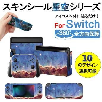 Nintendo Switch スキンシール カバー ニンテンドースイッチ 本体 シール ステッカー 傷 汚れ 防止 メール便配送
