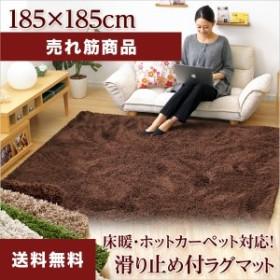 ラグ カーペット おしゃれ ラグマット 絨毯 北欧 激安 ふわふわ 厚手 ふかふか シャギーラグ 185×185 2畳半 3畳 あったか 床暖房対応 洗