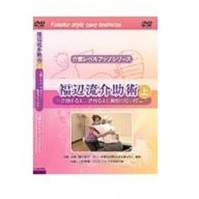 DVD>福辺流介助術 上/介護労働安定センター