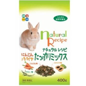 ハイペット ナチュラルレシピ にんじんパパイヤミックス 400g 【うさぎ フード 主食 国産 ペレット】
