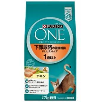 ネスレ ピュリナワン 下部尿路の健康維持 F.L.U.T.H. ケア 1歳以上 チキン 2.2kg 猫 キャット フード