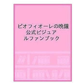 ピオフィオーレの晩鐘公式ビジュアルファンブック / ゲーム