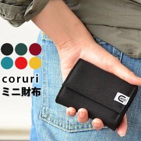 コルリ 財布 三つ折り ミニ財布 coruri レディース メンズ 小銭入れ コンパクト ポケット 小さい シンプル アウトドア ヘミングス HEMING'S