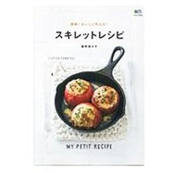 簡単!おいしく作れる!スキレットレシピ/星野奈々子