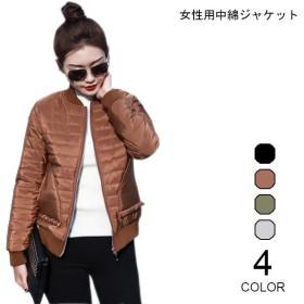 中綿ジャケット レディース ジャケット 長袖 ファスナー 厚手 アウター ショート丈 軽い 女性用 秋冬物 中綿コート シンプル 着まわし
