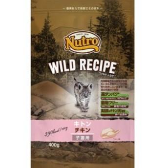 キャット ワイルドレシピ キトン チキン 子猫用 400g キャットフード ペットフード 猫用 子猫用
