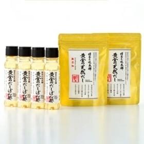 博多の味本舗 黄金の天然だし2袋と黄金のだしぽん酢4本セット
