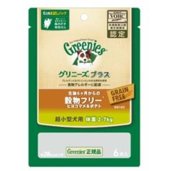 グリニーズプラス 穀物フリー 超小型犬用 体重2-7kg 6本入 犬 ガム 歯みがき専用ガム 歯みがき