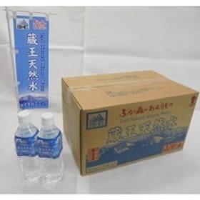 蔵王 天然水(500ml×24本入り)[4206-013]