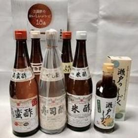 様々な酢が楽しめる 人気バラエティーセット レシピ冊子付