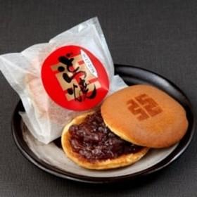 【黒石銘菓】黒石どら焼き10個入