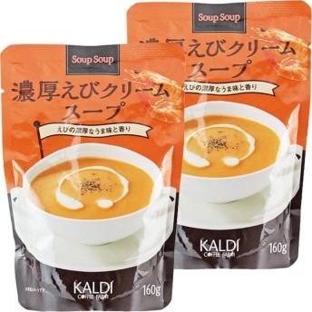 カルディコーヒーファーム スープスープ 濃厚えびクリームスープ 160g 2個