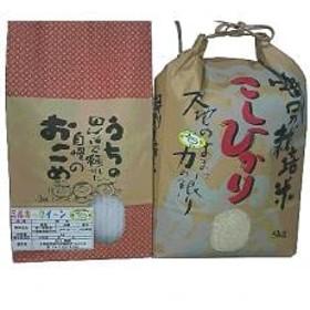 【平成30年産】うるち米セット(コシヒカリ5kg ミルキークイーン3kg)