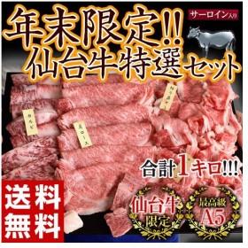 肉 牛肉 ギフト サーロイン入り!最高級「A5」の黒毛和牛(仙台牛)特選セット 4種 総重量 1kg 同梱不可 送料無料