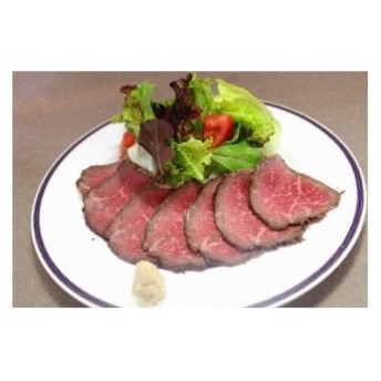 炭火焼ローストビーフ(もも肉300g)【冷凍発送】