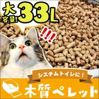 猫砂 猫 砂 木質ペレット 33L 20kg 人気 脱臭 消臭 抗菌力 燃やせる 大容量 送料無料 ネコ砂 ねこ砂 ねこ ネコ トイレ 猫用 添加物不使用