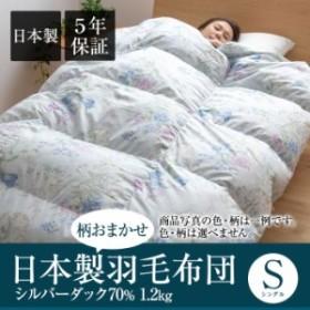 【柄おまかせ】日本製羽毛布団 シルバーダッグ70% 充填量1.2kg シングルサイズ
