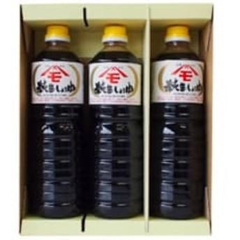 森田醤油醸造元 純生醤油3本セット