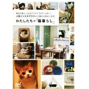 わたしたちの「猫暮らし」 毎日が楽しくなるアイディアがいっぱい!人気インスタグラマーと猫の心地よい生活/わたしたちの編集部(編者)