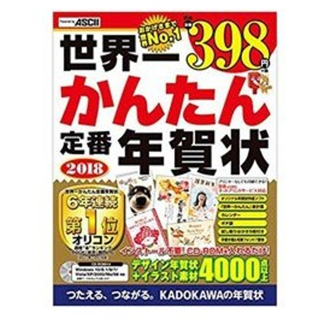 KADOKAWA 世界一かんたん定番年賀状 2018 【書籍】