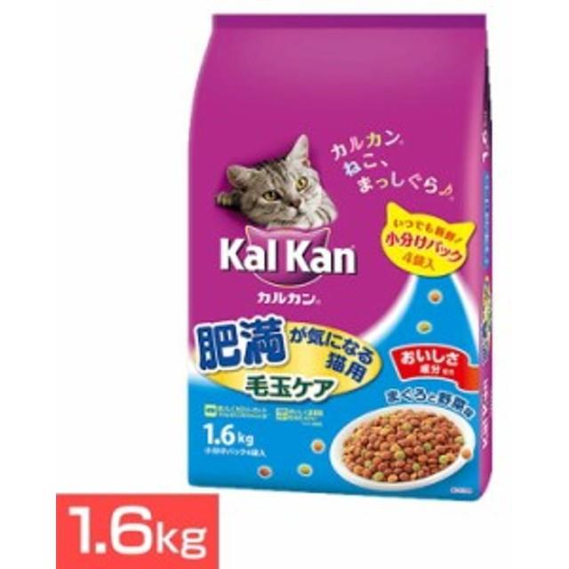 カルカンドライ 肥満が気になる猫用 毛玉ケア まぐろと野菜味 1.6kg  キャットフード ドライフ