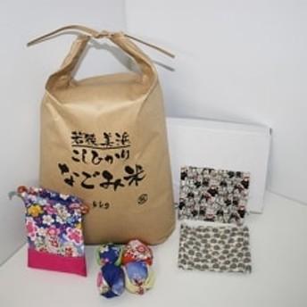 平成30年産「なごみ米」コシヒカリ5kg & 手製マスク&巾着&お手玉セット