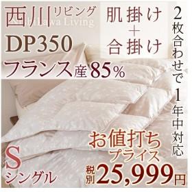 羽毛布団 シングル 西川 掛カバーなど豪華特典付 日本製 1年中 2枚合わせ フランス産ダウン85% ダウンパワー350 軽量生地 掛け布団