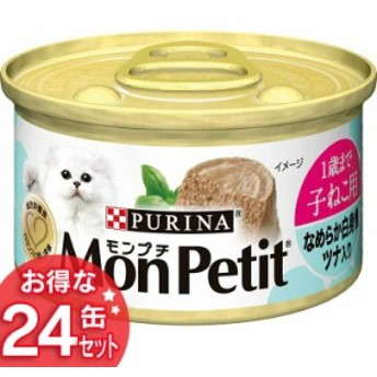 【24缶セット】モンプチセレクション 子ねこ用白身魚85g  MonPetit 缶詰 キャット フード ネスレ日