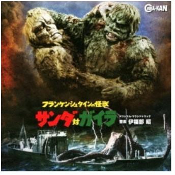 伊福部昭/フランケンシュタインの怪獣 サンダ対ガイラ オリジナル・サウンドトラック 【CD】
