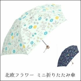 北欧フラワー 折りたたみ傘 50cm 晴雨兼用 ランドセル対応   カサ       ピ