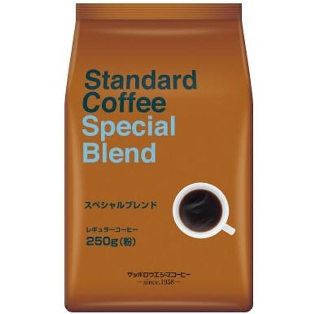 コーヒー粉 サッポロウエシマコーヒー スタンダードコーヒー スペシャルブレンド 1袋(250g)
