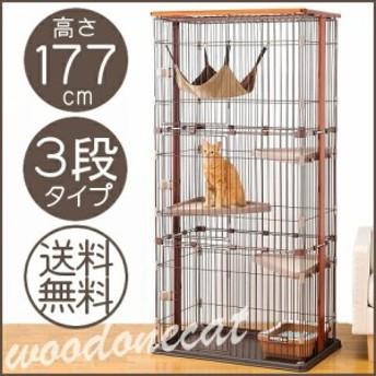 ケージ 猫 3段 ボンビ ウッドワンサークルキャット3段タイプ 送料無料 木目調 ナチュラル おしゃれ かわいい ケージ ゲージ 猫 ネコ