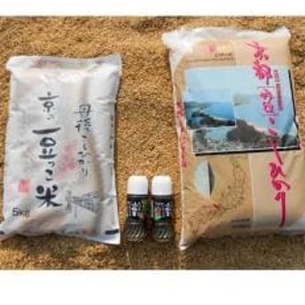 平成30年産 京都府与謝野町産「豆っこコシヒカリ」精米15kg分と小松菜ドレッシング2本セット