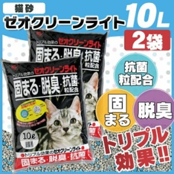 猫砂 ベントナイト ゼオクリーンライト 10L×2袋セット 固まる 脱臭 抗菌 送料無料 ゼオライト ネコ砂 ねこ砂 トイレ トイレ用品