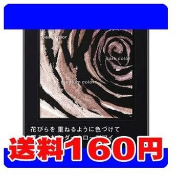 [ネコポスで送料160円]ケイト ダークローズシャドウ PU-1 妖艶なモーブパープル