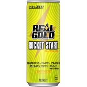リアルゴールド ロケットスタート 250ml缶 30本 メーカー直送・代引不可/コカコーラ
