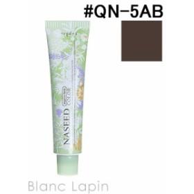 ナプラ NAPLA ナシードカラークイックタイプ第1剤 アッシュブラウン #QN-5AB 80g [168136]
