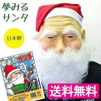 クリスマスパーティーグッズ コスプレ衣装 夢みるサンタ 被り物 マスク なりきり 仮装