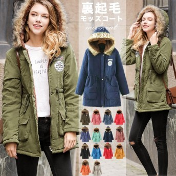 韓国ファッションミリタリー モッズコート レディース コート ジャケット ファー コート キルティングコート ロング 裏ボア ファー襟付き中綿モッズコート