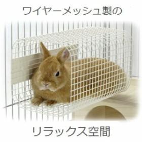 三晃 メッシュトンネル L 855 うさぎ ラビット おもちゃ ハウス チンチラ 【TC】