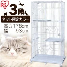 ケージ 猫 ゲージ ネット限定カラー キャットケージ 3段 PEC-903 猫用 ねこ ネコ ホワイト おしゃれ かわいい 送料無料 猫ケージ ペット