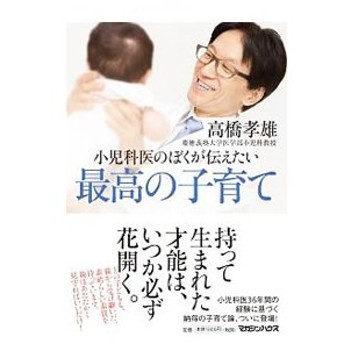小児科医のぼくが伝えたい最高の子育て/高橋孝雄