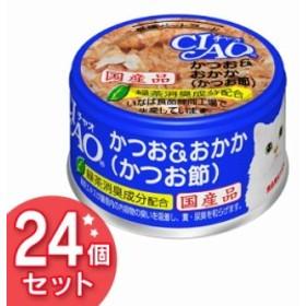 【24個セット】CIAO かつお&おかか(かつお節)ささみ入り85g  キャットフード ペットフード 缶詰