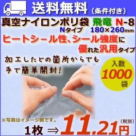 ナイロンポリ 飛竜 Nタイプ N-8  180×260mm 1000枚/ケース 旭化成パックス