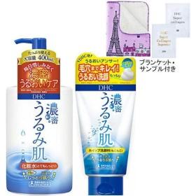 数量限定DHC濃密うるみ肌 ホイップ洗顔&化粧水とってもしっとり大容量セット ブランケット付