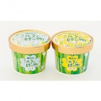 鶴居村 アイスクリーム8個セット